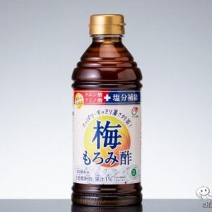 夏の疲れに!室内の熱中症対策に! 『さっぱり梅もろみ酢』のキュ~っとくるさわやかな酸味で塩分補給