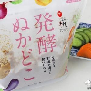 """発酵ライフブーム""""ぬか漬け""""を簡単手軽につくれる『プラス糀 発酵ぬかどこ』は自然な甘みで食べやすい!"""