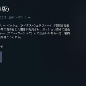 刑事ドラマ好きならAmazon Primeオリジナル『BOSCH』を観よ! ミステリ好きおすすめ配信ドラマ