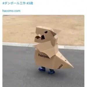 3歳児が「ダンボールドラゴン」を被って歩き回る動画が話題! 「ウチの子に着せたい」「幼稚園の発表会でも使えそう」