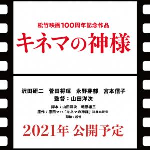 沢田研二さん、急逝の志村けんさんに代わり『キネマの神様』で主演 「天国で一安心していると思う」「どちらもその世界のカリスマ」