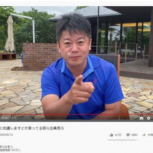 堀江貴文さんが動画「検察庁法改正案に抗議しますとか言ってる奴ら全員見ろ」を投稿し反響  「やっぱりキムタクのドラマの見過ぎだと思う」