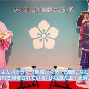 「麒麟がくる」関連スポットが動画で楽しめる! ドラマの舞台・大津市