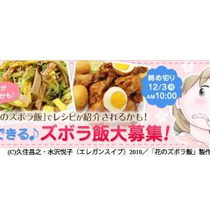 クックパッド「花のズボラ飯」レシピコンテスト開催 ドラマでNEWS加藤シゲアキに料理してもらえるチャンスも!?