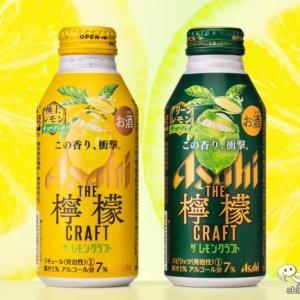 【ちびだら飲み酒】リキャップ可能なレモンサワー『アサヒ ザ・レモンクラフト 極上レモン/グリーンレモン』!