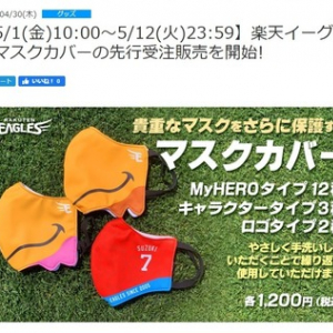 プロ野球 球団公式「マスク」続々。ファンなら絶対欲しいデザイン揃い!