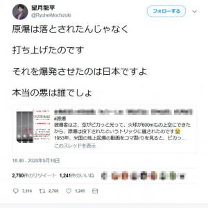 望月衣塑子記者の弟・望月龍平さん「原爆は落とされたんじゃなく打ち上げたのです それを爆発させたのは日本ですよ」ツイートが大反響