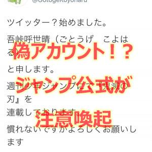 大人気「鬼滅の刃」がジャンプ本誌で最終回!Twitterで作者を名乗る偽アカウントも登場しジャンプ公式が注意喚起