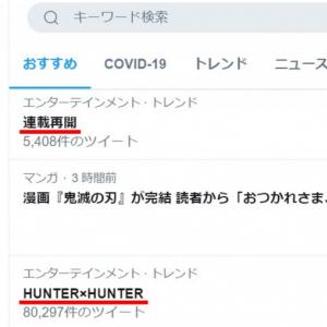 「HUNTER×HUNTER」「連載再開」のトレンド入りにTwitter沸く →連載再開のアナウンスはありません