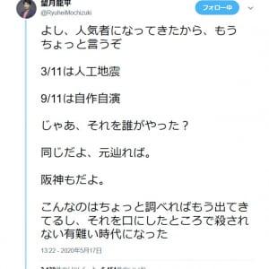 望月龍平さん「3/11は人工地震 9/11は自作自演」ツイートに反響 なりすましのアカウントも登場