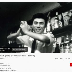 声優界のレジェンド・柴田秀勝さん 新宿ゴールデン街のバーでYouTube Live『一夜限りの突風リモート飲み会』開催!