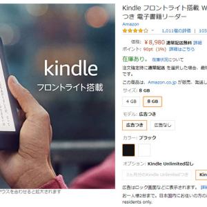 Kindleが容量倍の8GBになってお値段据え置きで発売 4GBの旧モデルは在庫限り3000円OFFで販売中