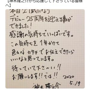 神木隆之介さんがデビュー25周年&27歳の誕生日! 「君の名は。」の新海誠監督も祝福ツイート
