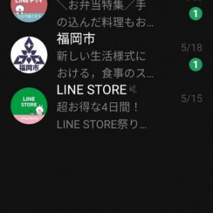Android版LINEに便利なトークフォルダ機能が追加