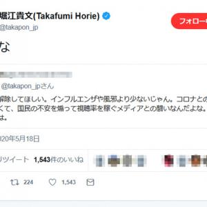 堀江貴文さん「それな」と賛同ツイート 「コロナとの闘いじゃなくて、国民の不安を煽って視聴率を稼ぐメディアとの闘いなんだよな」との意見に