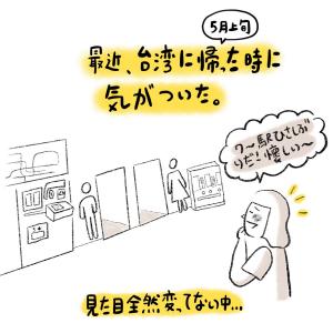 駅に自販機設置&ピンク色のマスクがトレンドに!? 配布されるモノがランダムカラーな台湾のマスク事情