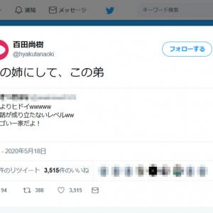 望月衣塑子記者の弟・望月龍平さん「安倍さんはトランプ大統領暗殺未遂に一枚噛んでた」等の発言に百田尚樹さん「あの姉にして、この弟」