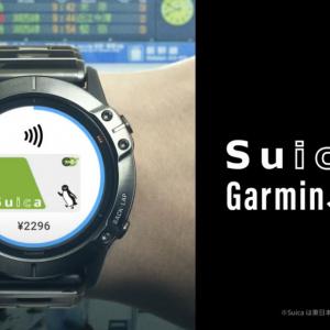 GarminのGPSウォッチなどウェアラブルデバイスが5月21日からSuica対応を開始