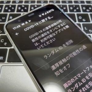 Androidスマホに濃厚接触の可能性を通知する仕組みが実装開始