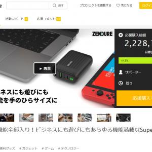 USB急速充電器×USBハブ×Nintendo Switch用ドックと機能満載なZendureの「SuperHub SE」がMakuakeでプロジェクトを公開中
