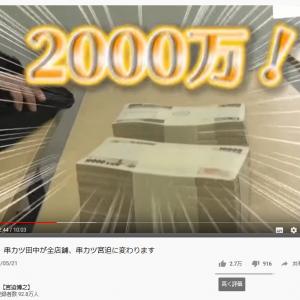 注目の「串カツ田中」クラウドファンディングがスタート!宮迫博之さんが「2000万円でドーン!」とネーミングライツを購入