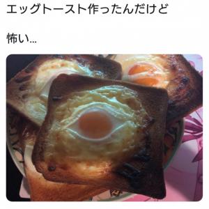 恐怖のエッグトーストが話題に 「黄身が悪い」「これが目玉焼きか」