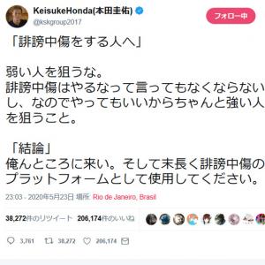 ネットでの誹謗中傷に那須川天心さん「みんな俺にしてください」 本田圭佑さん「俺んところに来い」ツイートし反響
