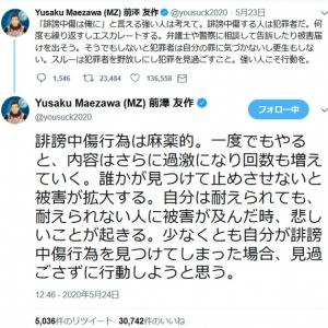 ネットの誹謗中傷に対し前澤友作さん「スルーは犯罪者を野放しにし犯罪を見過ごすこと。強い人こそ行動を」ツイートに反響