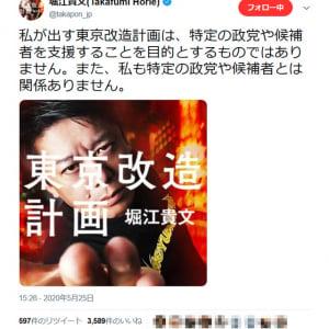 N国党の立花孝志党首が「ホリエモン新党」を立党 堀江貴文さんは「特定の政党や候補者とは関係ありません」とツイート