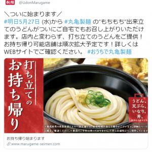 """丸亀製麺の""""うどんテイクアウト""""が全国に拡大へ! 丼メニューや「うどん弁当」も対象"""