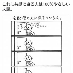 ドアの鍵はすぐ閉める? 待つ? 4コマ漫画「宅配便の人に気をつかう人。」が話題に