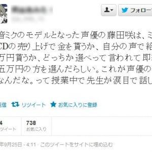 【ネギマガ】初音ミクの中の人 藤田咲さんはミクのCDの売り上げよりも給料5万円を選択した?