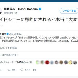 細野豪志議員「ワイドショーに標的にされると本当に大変です…」乙武洋匡さんのワイドショーへの苦言ツイートに