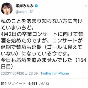 4月2日のAKB48卒業コンサートまでのつもりが…… 峯岸みなみさんの禁酒生活が話題に