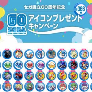 セガ設立60周年記念! 期間限定セガアイコン366種無料ダウンロード開始
