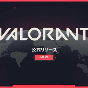 ライアットゲームズの新作タイトル『VALORANT』、6月2日(火)にリリース決定