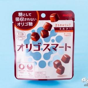 【コロナ太り解消】デスクワークの息抜きに!『オリゴスマートミルクチョコレートパウチ』でストレスフリーなおうち時間を過ごそう
