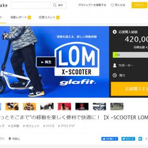 glafitが公道を走れる折り畳み式の立ち乗り電動バイク「X-SCOOTER LOM」を発表 Makuakeで応援購入のプロジェクトを公開