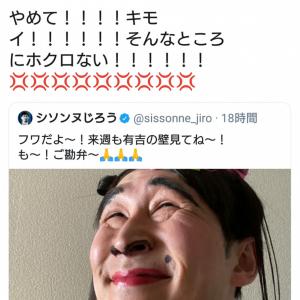 「ご勘弁~」 シソンヌじろうがフワちゃんのモノマネを披露し話題に 本人は激怒!?