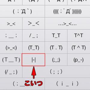 iOS 6の顔文字ボタンを押すと謎の文字が? どう見ても顔じゃなく謎過ぎ