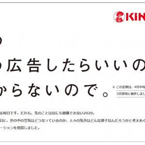 「もうどう広告したらいいのかわからないので」KINCHOの斬新な広告が話題に
