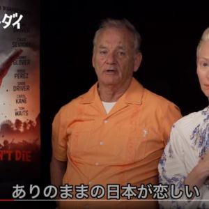 延期されていたゾンビコメディ映画『デッド・ドント・ダイ』6月公開決定 ビルとティルダのメッセージをどうぞ[ホラー通信]