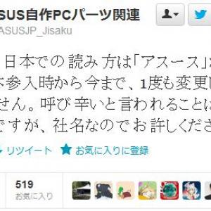 台湾のPCメーカーASUSが呼称を「エイスース」へ変更 10月1日から変更だけど準備はOK?