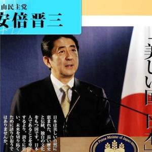 フジテレビ『とくダネ!』で厚生省指定の難病を「お腹が痛くて」と表現し安倍総裁批判