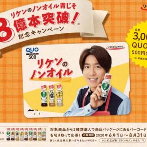リケンのノンオイル青じそ8億本突破記念! 村上信五さんのQUOカードが当たる、キャンペーンを実施!