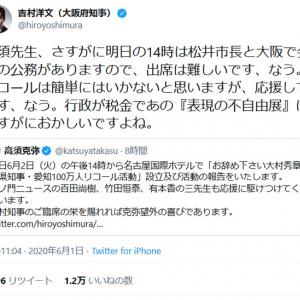 吉村洋文知事「リコールは簡単にはいかないと思いますが、応援してます、なう」高須克弥院長の大村秀章知事リコール活動に