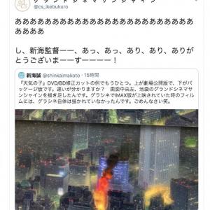 """新海誠監督が『天気の子』劇場版とパッケージ版の""""違い""""を明かす 「レイヤーの表示忘れは血の気が引きました」「池袋グラシネを描き足し」"""