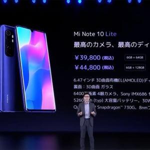 Xiaomiが新スマートフォン「Mi Note 10 Lite」と「Redmi Note 9S」を発表