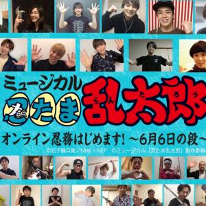 「新曲の歌稽古」も披露!! ミュージカル「忍たま乱太郎」オンライン忍務はじめます!6月6日の段ニコ生配信