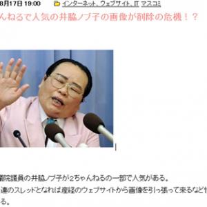 『2ちゃん』で話題のノブ子議員の高解像度写真が8月23日で見納めか